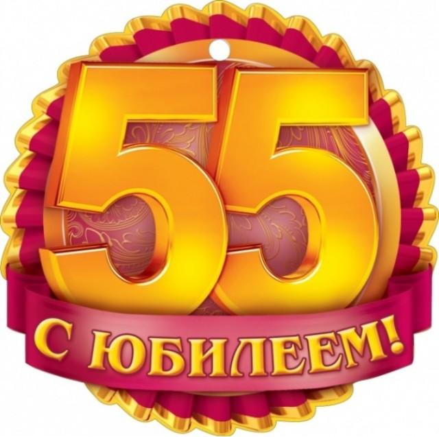Поздравление 55 лет женщине картинки