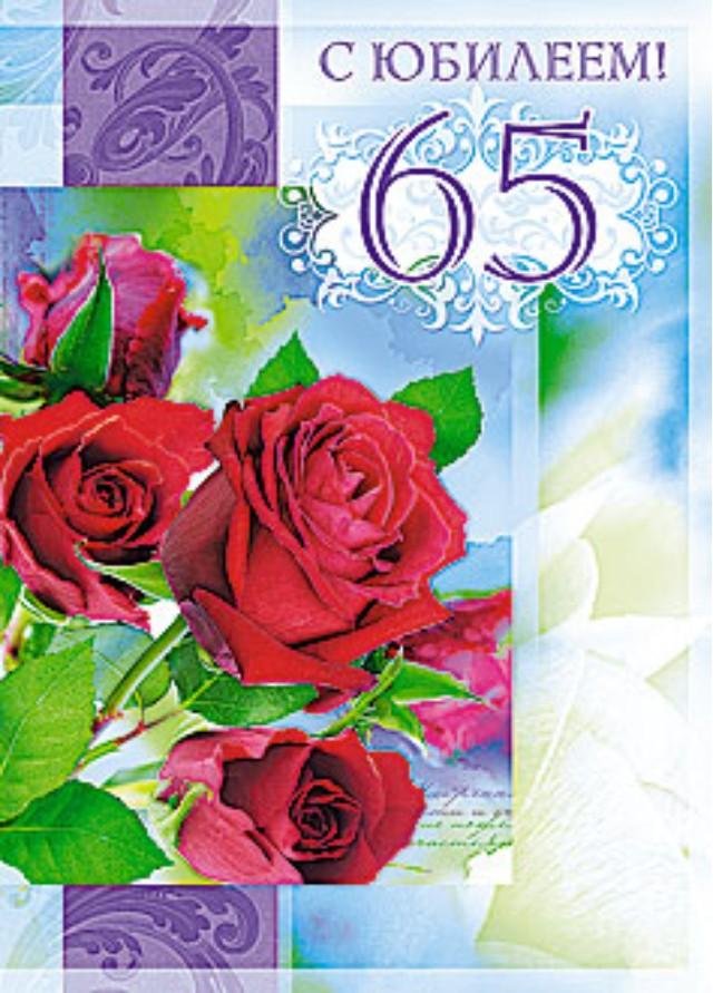 Поздравления с днем рождения на юбилей 65 лет